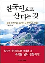 [중고] 한국인으로 산다는 것