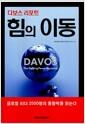 [중고] 다보스 리포트, 힘의 이동
