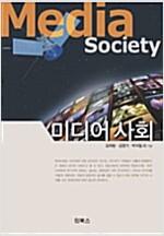 [중고] 미디어 사회