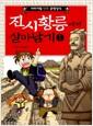 [중고] 진시황릉에서 살아남기 2