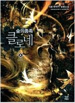 [중고] 숲의 종족 클로네 6