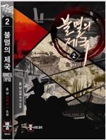 [중고] 불멸의 제국 2