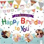 [중고] Happy Birthday to You