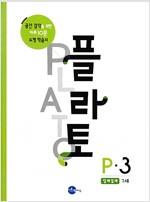 [중고] 플라토 P-3 : 입체설계 (7세)