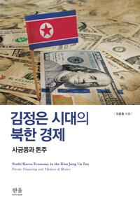 김정은 시대의 북한 경제  : 사금융과 돈주