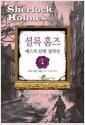 [중고] 셜록 홈즈 베스트 단편 걸작선 1