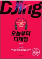[중고] 오늘부터 디제잉