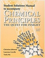 [중고] Student Solutions Manual for Chemical Principles (Paperback, 7)