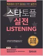 스타토플 실전 리스닝 (TOEFL Listening)