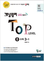 개념원리 TOP Level 중 수학 3-1 (2018년용)