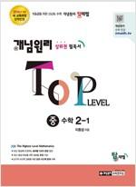 개념원리 TOP Level 중 수학 2-1 (2018년용)