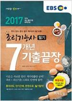 2017 EBS 에듀윌 조리기능사 필기 7개년 기출끝장