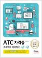 [중고] ATC 자격증 프로젝트 따라하기 1급 2급