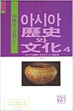 [중고] 아시아 역사와 문화 4
