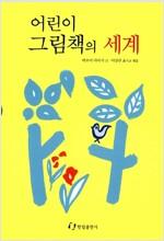 [중고] 어린이 그림책의 세계