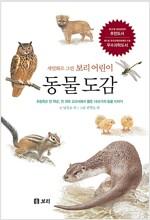 [중고] 세밀화로 그린 보리 어린이 동물 도감 (양장)