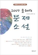 [중고] 2007 올해의 문제소설