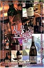 [중고] 신의 물방울 와이드판 VIP 패키지 세트 - 전10권