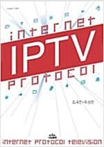 [중고] IPTV