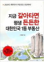 [중고] 지금 갈아타면 평생 든든한 대한민국 1등 부동산
