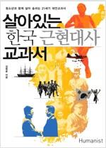 [중고] 살아있는 한국 근현대사 교과서