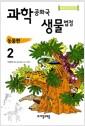 [중고] 과학공화국 생물법정 3