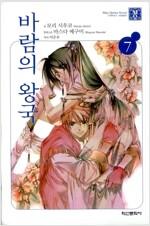 [중고] 바람의 왕국 7