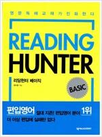 [중고] Reading Hunter Basic 리딩헌터 베이직