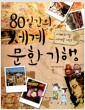 [중고] 80일간의 세계문화기행