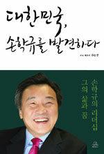 대한민국, 손학규를 발견하다