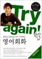 [중고] Try again! 중학교 교과서로 다시 시작하는 영어회화 (교재 + 별책 + MP3 CD 2장)
