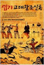 [중고] 엽기 고대왕조실록