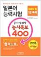 [중고] 일본어능력시험 혼자서 공부하는 능시족보 400 1급 독해 합격노트