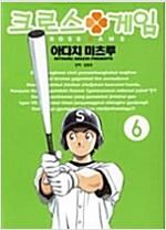 [중고] 크로스 게임 6