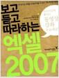 [중고] 보고 듣고 따라하는 엑셀 2007