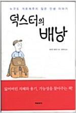 [중고] 덕스터의 배낭