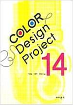 [중고] Color Design Project 14