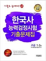 한국사 능력 검정시험 기출문제집 고급