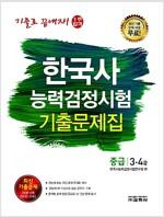 한국사 능력 검정시험 기출문제집 중급