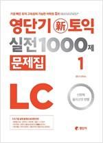 영단기 신토익 실전 1000제 LC 1 문제집