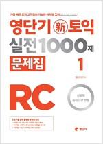 영단기 신토익 실전 1000제 RC 1 문제집
