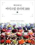 [중고] 버터크림 플라워 100