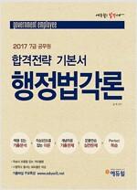 2017 에듀윌 7급 공무원 합격전략 기본서 행정법각론
