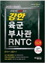 2017 에듀윌 강한 육군 부사관.RNTC