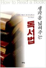 [중고] 생각을 넓혀주는 독서법