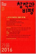 [중고] 창작과 비평 173호 - 2016.가을