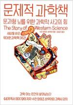 문제적 과학책 : 문과형 뇌를 위한 과학적 사고의 힘