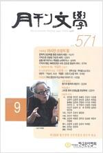 [중고] 월간 문학 2016.9