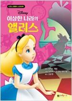 디즈니 클래식 스토리북 : 이상한 나라의 앨리스