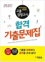 2017 에듀윌 고졸검정고시 합격기출문제집